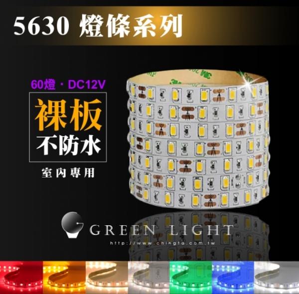 LED 5630燈條 1