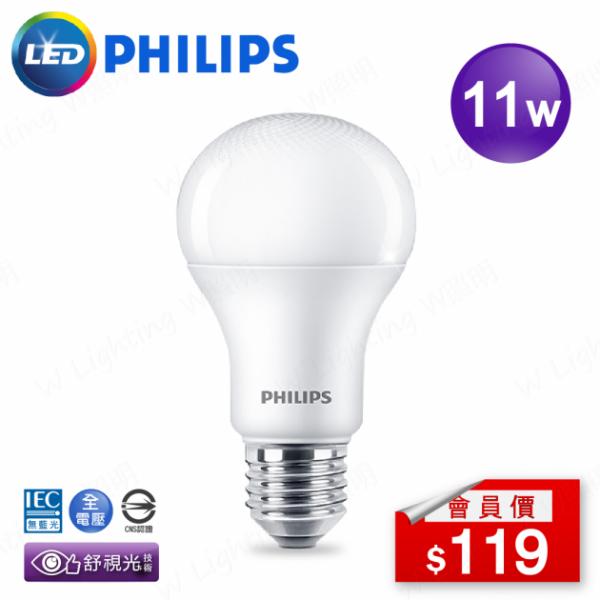 PHILIPS飛利浦 舒視光11W LED球泡燈 1