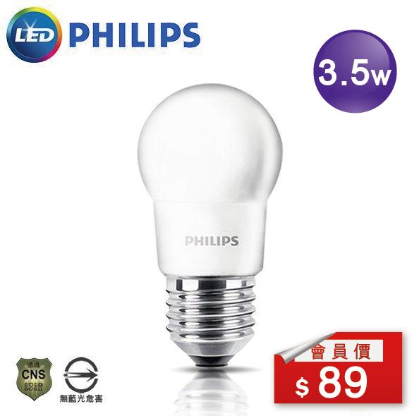 PHILIPS飛利浦 3.5W LED迷你球泡燈 1