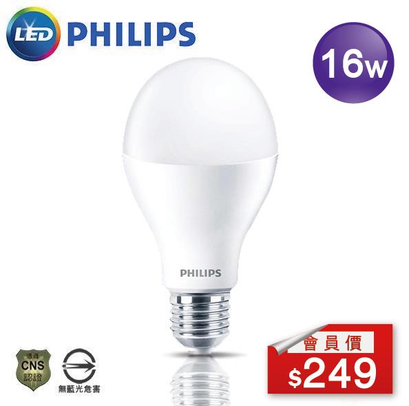 PHILIPS飛利浦 16W 高亮度燈泡 1