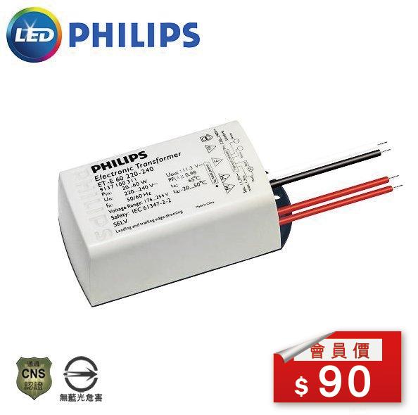 PHILIPS飛利浦 MR16 變壓器 1