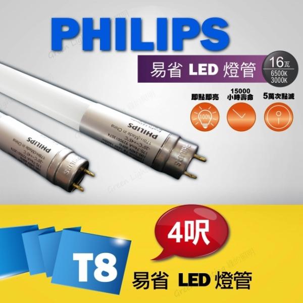 PHILIPS 飛利浦 T8 4呎 LED燈管 1