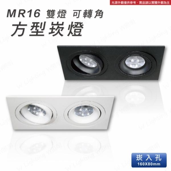 LED MR16 可轉角方形崁燈 1