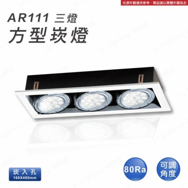 LED AR111 三燈方形崁燈 1