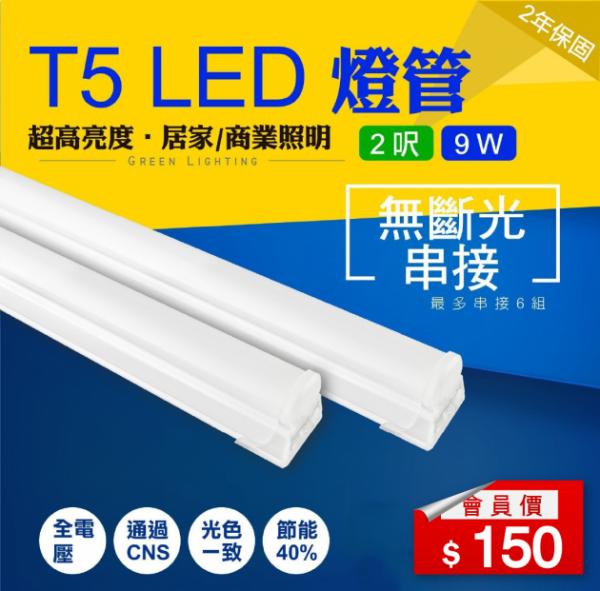 LED燈管 T5 層板燈 1呎/2呎 1