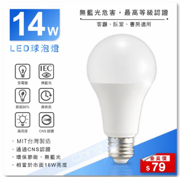 LED 14W球泡燈 CNS認證 1