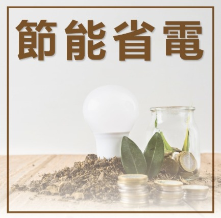 節能資訊/Energy Saving Information