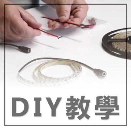 DIY教學